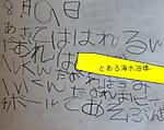 Diary4_2
